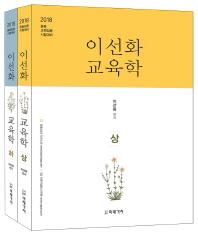이선화 교육학 세트(중등 교원임용)(2018)(전2권)