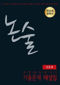 인문계 대학별 논술고사 기출문제 해설집(2017)(논술)