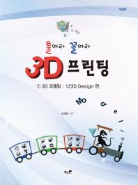 3D 프린팅. 1(3D모델링: 123D Design 편)(툴따라 꼴따라)(개정판)