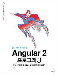 Angular 2 프로그래밍