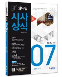 시사상식(2017년 7월호)(시험에 강한 에듀윌)