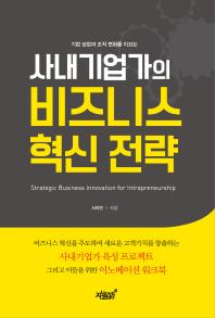 비즈니스 혁신 전략(사내 기업가의)