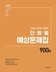 이명훈 하이패스 행정학 단원별 예상문제집 900제(2021)(4판)