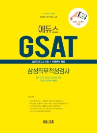 GSAT 삼성직무적성검사 실전모의고사(2019)