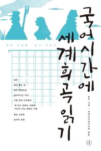 국어시간에 세계희곡읽기(국어 시간에 읽기 시리즈)