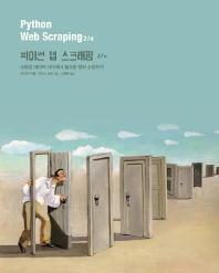 파이썬 웹 스크래핑 2/e
