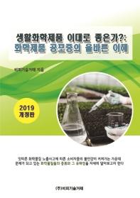 생활화학제품 이대로 좋은가?: 화학제품 공포증의 올바른 이해(2019)(개정판)