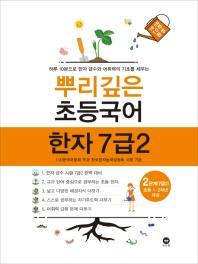 뿌리깊은 초등국어 한자 2단계(7급2)(초등 1-2학년 대상)