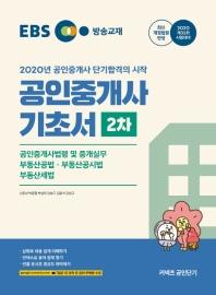 공인중개사 2차 기초서(2020)(EBS)