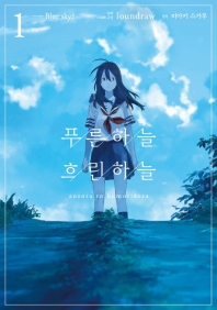 푸른 하늘 흐린 하늘. 1 -2권 전2권 (S 코믹스)