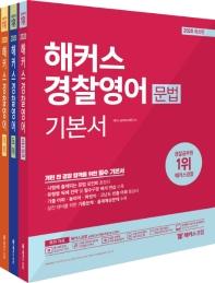 영어 기본서 세트(2020)(해커스 경찰)(전3권)