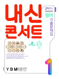 내신콘서트 중학 영어 중1-2 기출문제집 통합본(YBM 박준언)(2020)