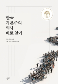 한국자본주의 역사 바로 알기