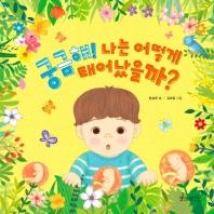 궁금해! 나는 어떻게 태어났을까?(소원우리숲그림책 3)