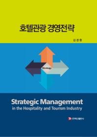 호텔관광 경영전략(양장본 HardCover)