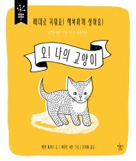 오! 나의 고양이(마음이 자라요 2)(양장본 HardCover)