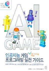 인공지능 게임 프로그래밍 실전 가이드