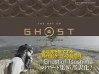 ジ.ア-ト.オブGHOST OF TSUSHIMA