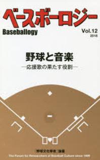 ベ-スボ-ロジ- 「野球文化學會」論叢 VOL.12(2018)