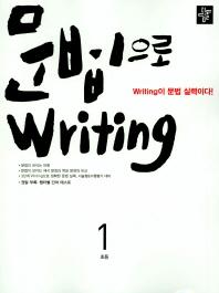 문법으로 writing 초등. 1