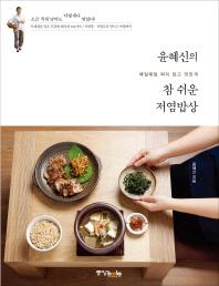 윤혜신의 참 쉬운 저염밥상(매일매일 짜지 않고 맛있게)