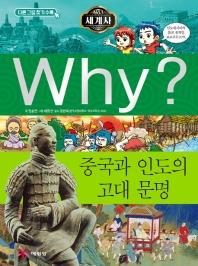 Why? 세계사: 중국과 인도의 고대 문명(양장본 HardCover)