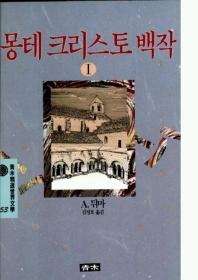 몽테크리스토백작 1(청목정선세계문학 53)
