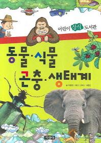동물 식물 곤충 생태계(어린이 상식 도서관)