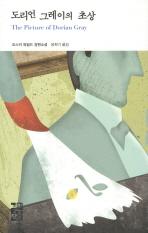 도리언 그레이의 초상(열린책들 세계문학 152)(양장본 HardCover)