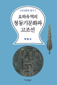 요하유역의 청동기문화와 고조선(고조선문명 총서 5)(양장본 HardCover)