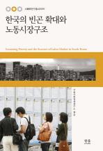한국의 빈곤 확대와 노동시장구조(한울아카데미 1352)(양장본 HardCover)