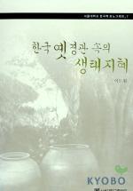 한국 옛 경관속의 생태지혜(한국학 모노그래프 7)