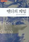 엔더의 게임