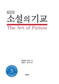 소설의 기교