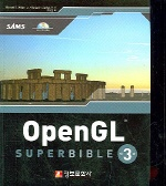 OPENGL SUPERBIBLE(3판)(CD1장포함)