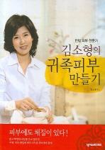 김소형의 귀족피부 만들기(한방 피부 전문가)