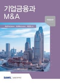기업금융과 M&A(2020)(개정증보판)(양장본 HardCover)
