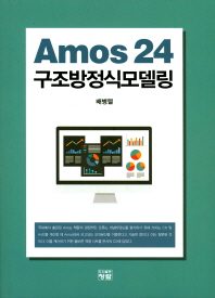 Amos 24 구조방정식모델링(CD1장포함)(양장본 HardCover)