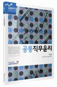 공통직무윤리(2013)