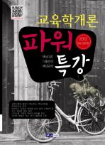 교육학개론(9급공무원)(2012)(파워특강)