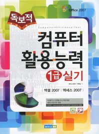 컴퓨터활용능력 1급 실기(Office 2007)(독보적)(CD1장포함)