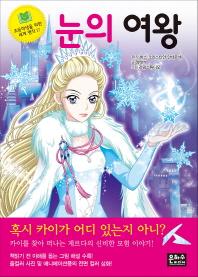 눈의 여왕(초등학생을 위한 세계 명작 17)