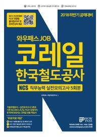 코레일 한국철도공사 NCS 직무능력 실전모의고사 5회분(2018)