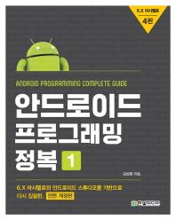 안드로이드 프로그래밍 정복. 1(전면개정판 4판)