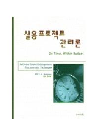 소프트웨어 생산공학론(실용)