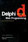 DELPHI WEB PROGRAMMING(CONTACT)