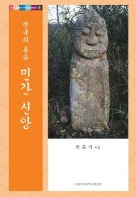 한국의 풍속 민간신앙(우리 문화의 뿌리를 찾아서 12)