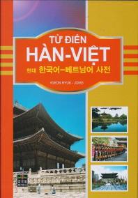 현대 한국어 베트남어 사전(양장본 HardCover)