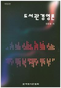 도서관경영론(개정판 3판)
