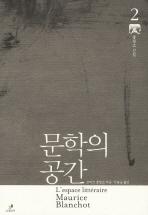 문학의 공간(모리스 블랑쇼 선집)(양장본 HardCover)